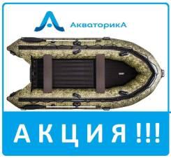 Лодка ПВХ Апаче 3500 НДНД Камуфляж +Подарок, доставка в регионы