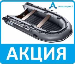 Лодка ПВХ Апаче 3500 НДНД Норма + Подарок, доставка в любой регион
