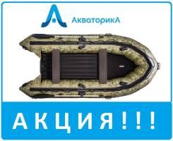 Лодка ПВХ Апачи 3700 НДНД Камуфляж +Подарок, доставка в любой регион