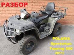 Квадроцикл Polaris Sportsman 500 Touring 2011г в разбор