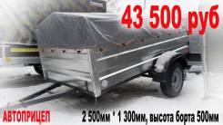 Продам автоприцеп 2513 с Высокими бортами
