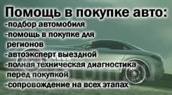 Подбор Авто ПРИ Покупке В ЧИТЕ 75 Регионе. Толщиномером. Сканером. Выезд.