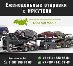 Доставка автовоз автомобилей, катеров, яхт, спецтехники, негабарита.