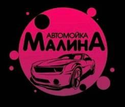 Автомойка Малина/Детейлинг/Химчистка