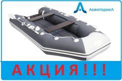 Лодка ПВХ Аква 3200 НДНД под мотор+Подарок, Доставка по РФ, гарантия