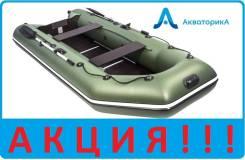 Лодка ПВХ Аква 3200 СК под мотор+Подарок, Доставка в любой регион РФ