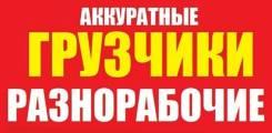 Услуги Грузчиков, Разнорабочих. Переезды.