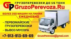 Первомайские Грузоперевозки Грузчики Переезды Вывоз мусора