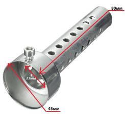 Сайленсер - заглушка глушителя флейта 45 мм высота 80 мм