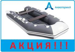 Лодка ПВХ Аква 3400 НДНД+ Подарок, Доставка в регионы, гарантия