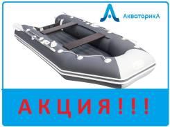 Лодка ПВХ Аква 3600 НДНД + Подарок, Доставка по России, Гарантия
