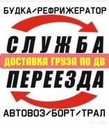 Автовоз-Трал-Борт-Переезд из/в ваш город