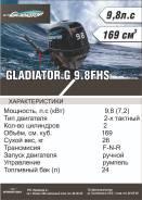 Gladiator. 9,80л.с., 2-тактный, бензиновый, нога S (381 мм), 2019 год