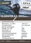 Gladiator. 9,90л.с., 2-тактный, бензиновый, нога S (381 мм)