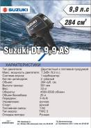 Suzuki DТ-9,9 AS