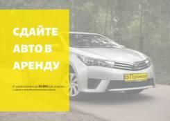 Сдайте авто в аренду управляющей компании зарабатывайте до 50 000 р.