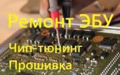 Ремонт и прошивка эбу. компьютерная диагностика всех марок.