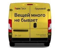 "Грузоперевозки. Подключение к Яндекс Такси ""Грузовой"""