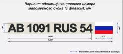 Бортовой номер трафареты на Катер Яхту Лодку Оракал ПВХ Наклейки ГИМС