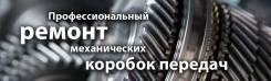 Ремонт любых Акпп и Мкпп