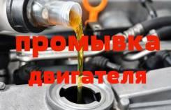 Услуга промывки двигателя
