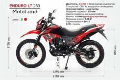 Motoland Enduro 250 LT. исправен, птс, без пробега. Под заказ