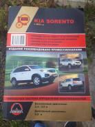 Книга по ремонту и обслуживанию KIA Sorento с 2009г