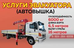 Эвакуатор услуги грузоперевозок по городу и краю.