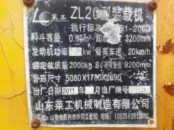 Liugong, 2008