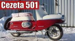 Cezeta - 501, 1963