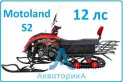 Motoland S2. исправен, без псм, без пробега. Под заказ