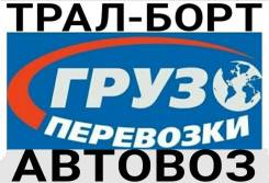 Услуги Трала-Не/Габарит до 80т. Катера-Вагончики-Спецтехника-Контейнер