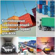 Международные Контейнерные перевозки из любой точки Мира!