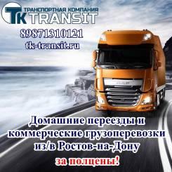 Грузоперевозки попутным транспортом