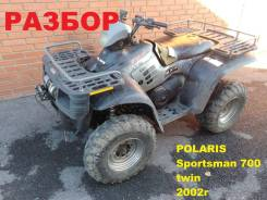 Разбор квадроцикла Polaris Sportsman 700 twin 2002г