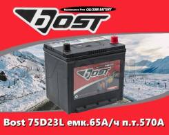 Аккумулятор Bost 75D23L емк.65А/ч п. т.570А (2021г)