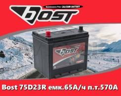 Аккумулятор Bost 75D23R емк.65А/ч п. т.570А (2021г)