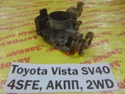 Заслонка дроссельная Toyota Vista SV40 Toyota Vista SV40 1996