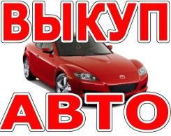 Куплю авто! Выкуп авто Toyota Honda Nissan Mazda и подобные Срочно!