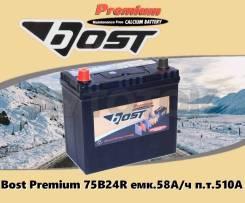 Аккумулятор Bost Premium 75B24R емк.58А/ч п. т.510А (2021г)