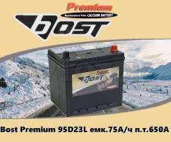 Аккумулятор Bost Premium 95D23L емк.75А/ч п. т.650А (2021г)