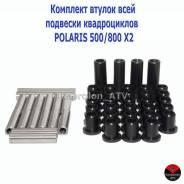 Втулки подвески с пальцами для квадроцикла Polaris sportsmanX2 500-800