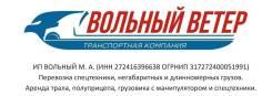 Услуги полуприцепа, трала и кран-манипуляторов. Хабаровск-Чегдомын