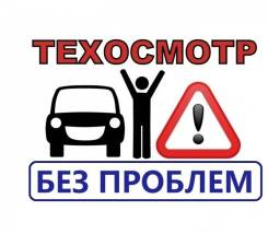 Техосмотр / Срочная диагностическая карта в Екатеринбурге и обл - 600р