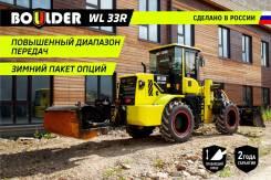 Boulder WL33R, 2020