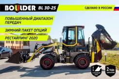 Boulder BL30-25. Экскаватор-погрузчик /Российская разработка/