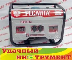 Генератор бензиновый Ресанта БГ2500Р, 2,2 кВт, 1,2 л/ч, бак 15 л