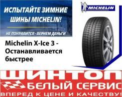 Michelin X-Ice 3. Зимние, без шипов, 2019 год, новые