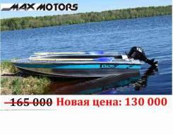 Алюминиевая лодка NewStyle - 390
