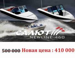 Салют NewLine 460